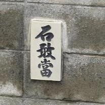 「石敢當」(いしがんとう)