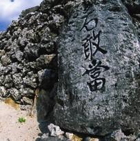 「石敢當」(いしがんとう) (2)