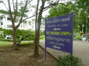 法学部の校舎