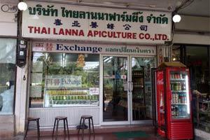 THAI LANNA APICULTYRE2