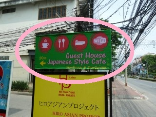 SlowHouse看板2