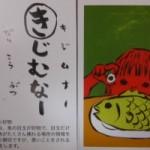 みんなが知りたい!!沖縄オリジナル文化の謎を解く(前編)