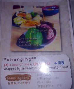 日替わり玄米菜食セット