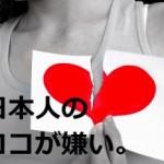 近所のタイ人に聞いた!日本人のココが嫌い!fromチェンマイ