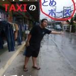 観光前に要チェック!チェンマイの便利な交通手段と乗り方講座