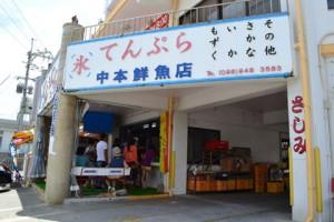 奥武島にある中本海鮮店